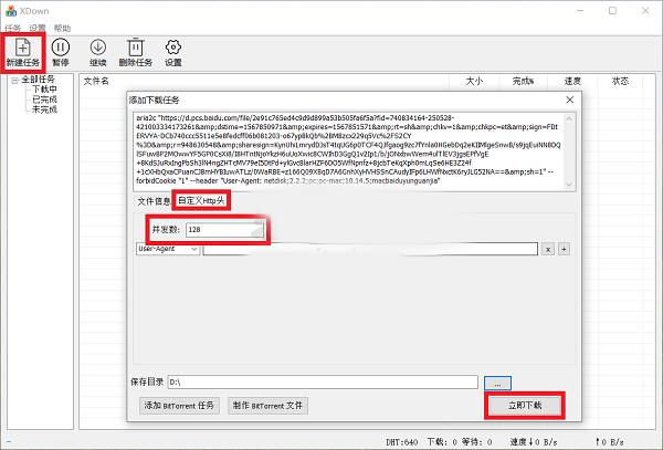 百度网盘下载慢怎么解决?最新百度网盘不限速教程-爱书网-考试认证